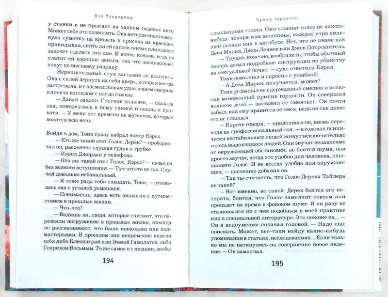 Иллюстрация 1 из 5 для Чужое терзанье - Вэл Макдермид | Лабиринт - книги. Источник: Лабиринт