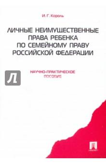 Король Ирина Геннадьевна Личные неимущественные права ребенка по семейному праву