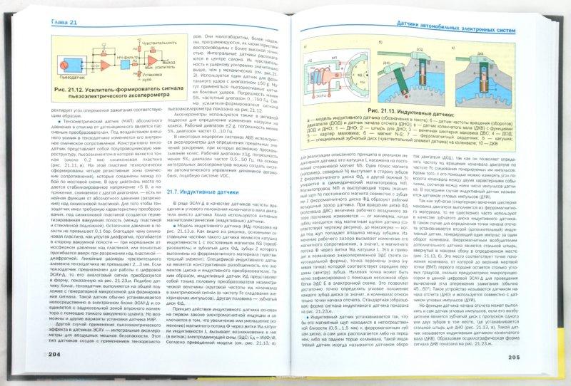 Иллюстрация 1 из 17 для Электрическое, электронное и автотронное оборудование легковых автомобилей (Автотроника-3) - Дмитрий Соснин | Лабиринт - книги. Источник: Лабиринт