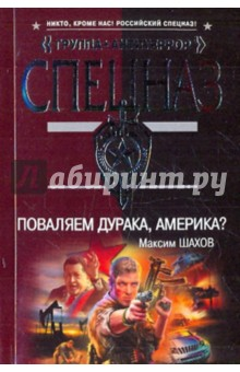 Шахов Максим Анатольевич Поваляем дурака, Америка?