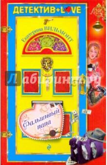 Вильмонт Екатерина Николаевна Фальшивый папа