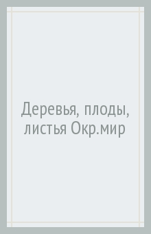 �������, �����, ������ ���.���