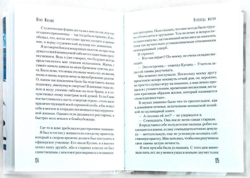 Иллюстрация 1 из 9 для Исповедь маски - Юкио Мисима   Лабиринт - книги. Источник: Лабиринт