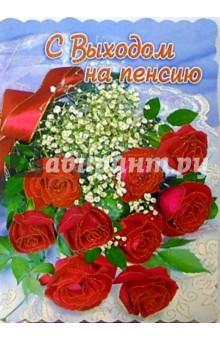 1Т-028/С выходом на пенсию/открытка-гигант