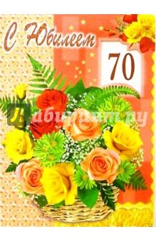 1Т-031/С Юбилеем 70/открытка-гигант