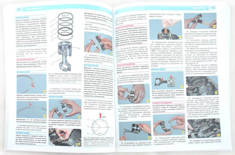 Иллюстрация 1 из 22 для Chevrolet Aveo. Руководство по эксплуатации, техническому обслуживанию и ремонту | Лабиринт - книги. Источник: Лабиринт