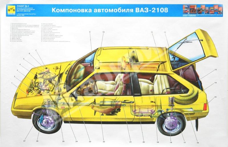 20 для Устр. ВАЗ-2107-08