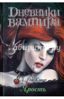 Дневники вампира! ЯростьМистическая зарубежная фантастика<br>Елена - золотая девочка и королева выпускного бала - постепенно погружается в темный омут вампирских тайн. Теперь и она сама, как и борющиеся за ее сердце братья-вампиры Стефан и Дамон, чувствует в себе жажду крови. Одновременно в ее родном городке Феллс-Черч начинают происходить странные и зловещие события…<br>