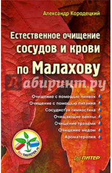 читать малахова очищение организма
