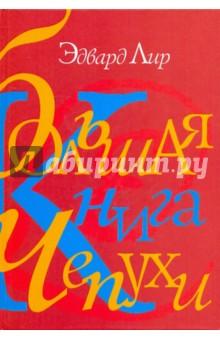 Большая книга чепухи