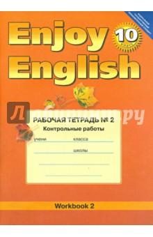 Английский язык. Enjoy English. 10 класс. Рабочая тетрадь №2 Контрольные работы. ФГОСАнглийский язык (10-11 классы)<br>Рабочая тетрадь № 2 является составной частью учебно-методического комплекта Английский с удовольствием для 10-го класса общеобразовательных учреждений, в которых английский язык изучается со 2-го класса, и связана с учебником структурно и содержательно. Основное ее назначение - помочь школьникам уверенно выполнять контрольные задания различных форматов. Все задания по структуре и уровню трудности максимально приближены к ЕГЭ, а также к наиболее распространенным международным экзаменам по английскому языку. Задания содержат материал для дополнительной интенсивной тренировки учащихся в аудировании, чтении, письме и говорении; позволяют обобщить и скорректировать знания учащихся в области грамматики и лексики в соответствии с требованиями государственного образовательного стандарта.<br>Формат и содержание заданий, их структурное соответствие ЕГЭ позволяют использовать контрольные работы в дополнение к другим УМК.<br>