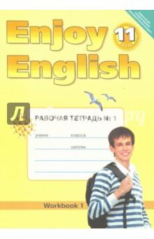 Enjoy English. Рабочая тетадь №1. 11 класс. ФГОС