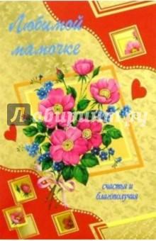 3КФ-026/Любимой мамочке/открытка-вырубка двойная