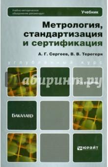 Метрология, стандартизация и сертификация: учебник для бакалавров
