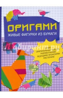 Оригами. Живые фигурки из бумагиОригами<br>Оригами - древнее восточное искусство складывания фигурок из бумаги, пришедшее из Японии и очень быстро ставшее необычайно популярным во всем мире. Это увлекательное занятие, одинаково интересное и детям, и взрослым, открывает неограниченные возможности для развития фантазии и пространственного воображения. приведенное в книге подробное поэтапное описание работы, подкрепленное красочными наглядными иллюстрациями, позволит вам успешно справиться с заданиями и сложить более 20 забавных фигурок различных животных.<br>