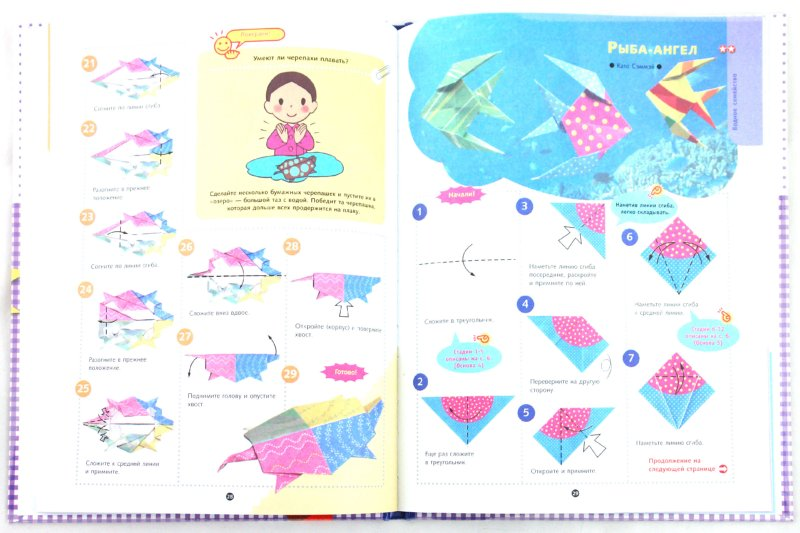 Иллюстрация 1 из 11 для Оригами. Живые фигурки из бумаги | Лабиринт - книги. Источник: Лабиринт