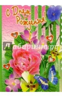 3Т-178/День рождения/открытка-вырубка двойная