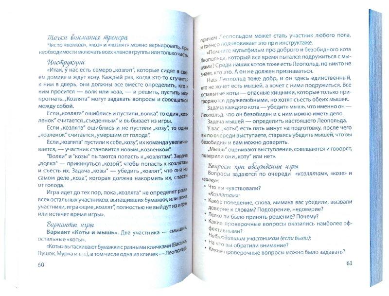 Иллюстрация 1 из 10 для Игры в тренинге: для ума и тела - Кира Кононович | Лабиринт - книги. Источник: Лабиринт