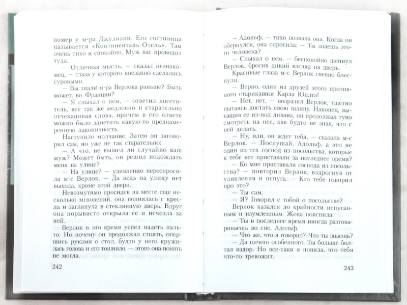 Иллюстрация 1 из 6 для Тайный агент - Джозеф Конрад | Лабиринт - книги. Источник: Лабиринт