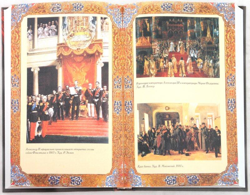 Иллюстрация 1 из 2 для Императорский дом Романовых - Александр Торопцев | Лабиринт - книги. Источник: Лабиринт