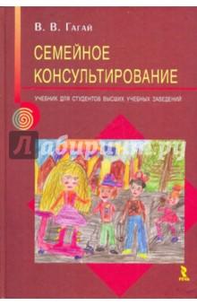 Гагай Семейное Консультирование Купить