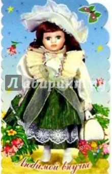 4Д-004/Любимой внучке/открытка-стойка вырубка