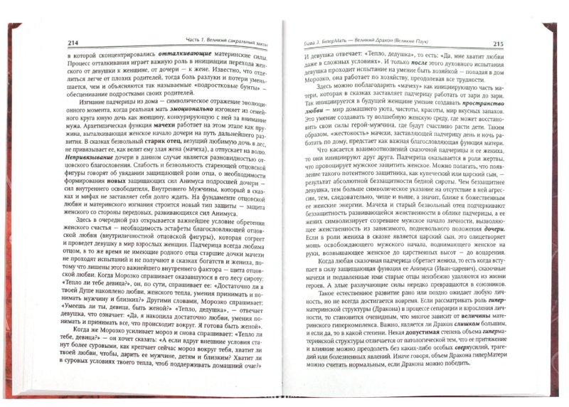 Иллюстрация 1 из 7 для Мужчина и женщина - тайна сакрального брака - Татьяна Василец | Лабиринт - книги. Источник: Лабиринт