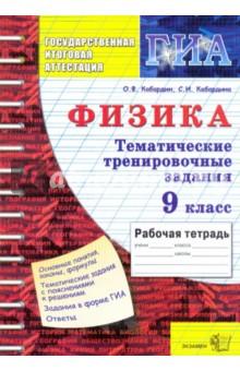 ГИА. Физика: Тематическая рабочая тетрадь. 9 класс