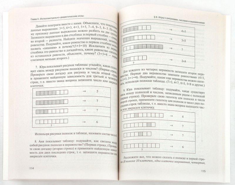 Иллюстрация 1 из 22 для Интеллектуальный тренинг - Перькова, Сазанова   Лабиринт - книги. Источник: Лабиринт