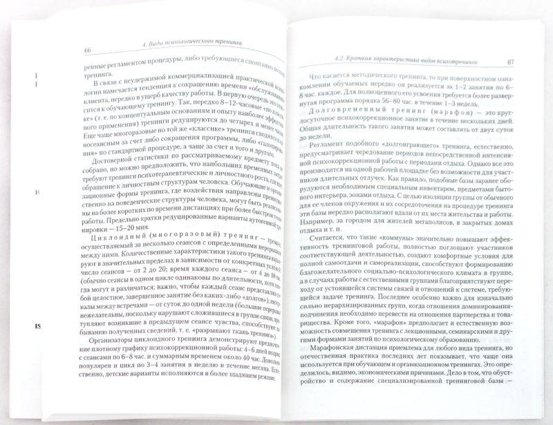 Иллюстрация 1 из 4 для Антитренинг, или Контуры нравственных и теоретических основ психотренинга - Виктор Никандров | Лабиринт - книги. Источник: Лабиринт