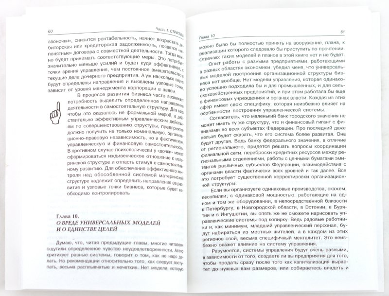 Иллюстрация 1 из 11 для Эффективное управление: команда, иерархия, единовластие - Дмитрий Степанов | Лабиринт - книги. Источник: Лабиринт