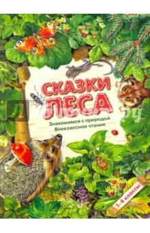 Сказки леса. 1-4 классы