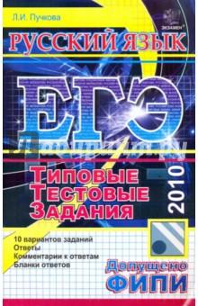 ЕГЭ 2010. Русский язык. Типовые тестовые задания