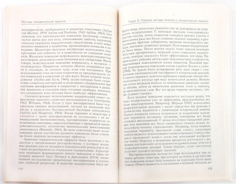 Иллюстрация 1 из 3 для Методы поведенческой терапии - Мейер, Чессер | Лабиринт - книги. Источник: Лабиринт
