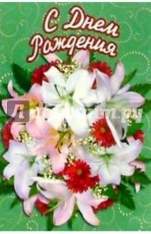 6-141/День рождения/открытка-вырубка