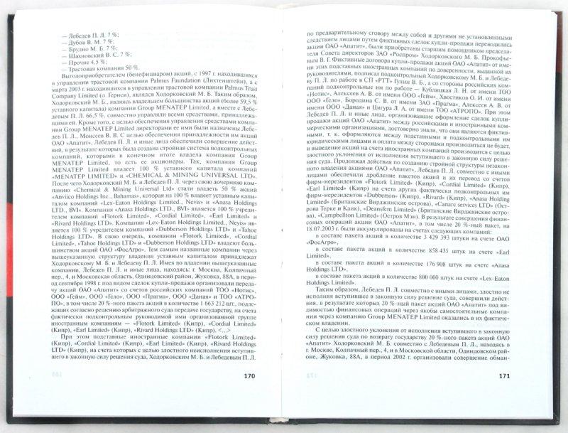 """Иллюстрация 1 из 3 для Убийство без мотива. """"ЮКОС"""" - хроника расследования   Лабиринт - книги. Источник: Лабиринт"""