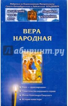 Ильюнина Людмила Александровна, Пархоменко Константин Исцеление через веру (комплект)