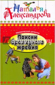 Александрова Наталья Николаевна Поиски брошенного жребия