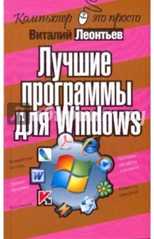 Леонтьев Виталий Петрович Лучшие программы для Windows