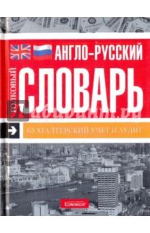 Англо-русский толковый словарь. Бухгалтерский учет и аудит