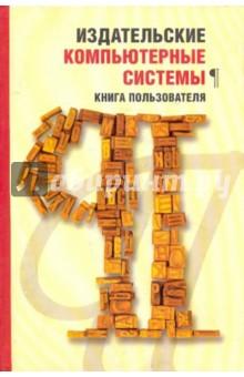 Шапошников Александр Издательские компьютерные системы