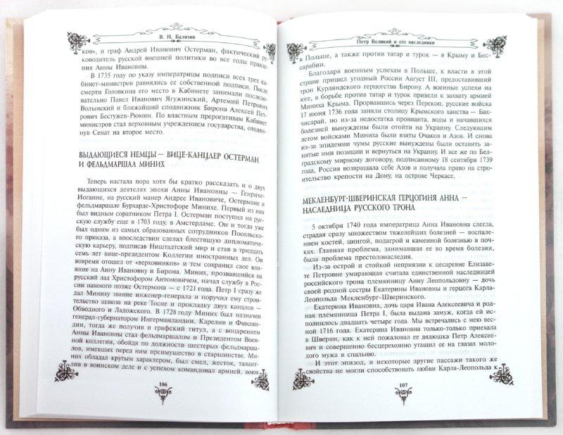 Иллюстрация 1 из 11 для Петр Великий и его наследники - Вольдемар Балязин   Лабиринт - книги. Источник: Лабиринт