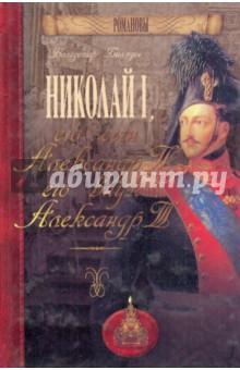 Балязин Вольдемар Николаевич Николай I, его сын Александр II, его внук Александр III