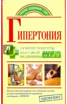 Кузин Максим Владимирович Гипертония. Лучшие рецепты народной медицины от А до Я