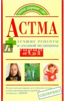 Астма. Лучшие рецепты народной медицины от А до Я