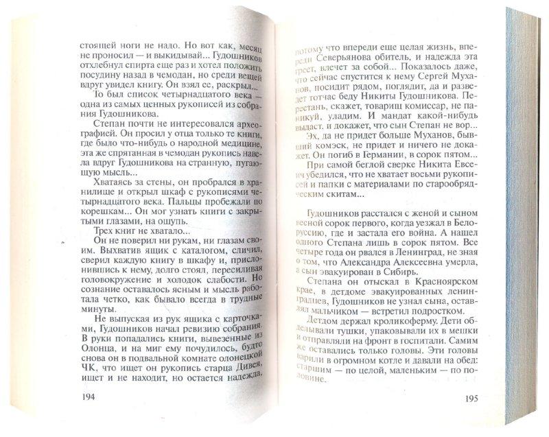 Иллюстрация 1 из 5 для Слово. Книга 2 - Сергей Алексеев | Лабиринт - книги. Источник: Лабиринт