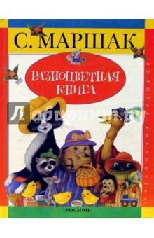 Маршак Самуил Яковлевич Разноцветная книга