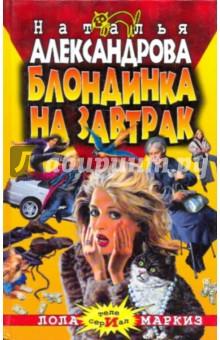 Александрова Наталья Николаевна Блондинка на завтрак