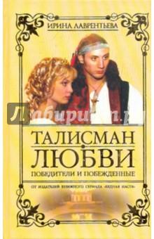 Лаврентьева Ирина Талисман любви. Победители и побежденные. Книга 3