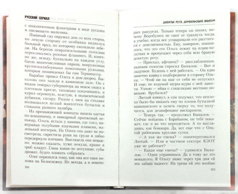 Иллюстрация 1 из 16 для Девятая рота. Дембельский альбом - Коротков, Вихлянцев | Лабиринт - книги. Источник: Лабиринт